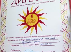 """Участие в программе """"Знаем русский"""" на телеканале """"Мир"""""""
